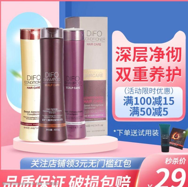 其他psd化妆品主图美妆洗发水护肤品美容图片