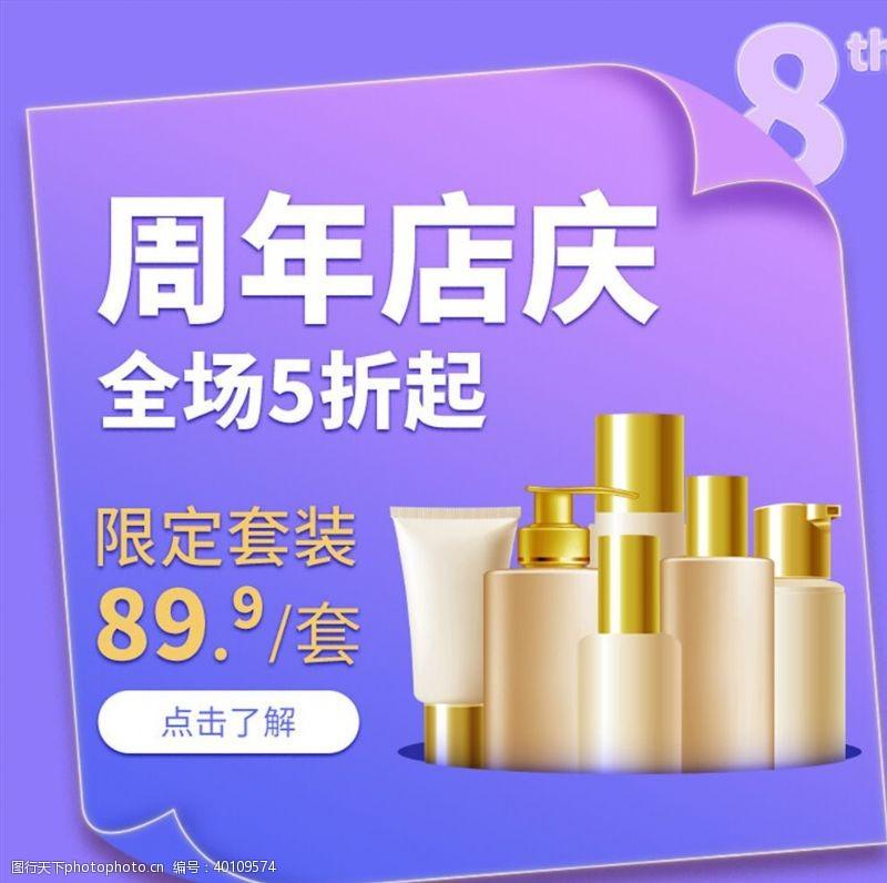 女性用品化妆品主图图片