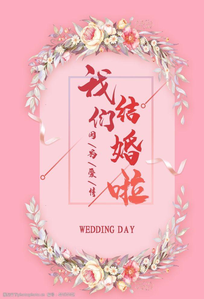 婚庆素材婚庆海报图片