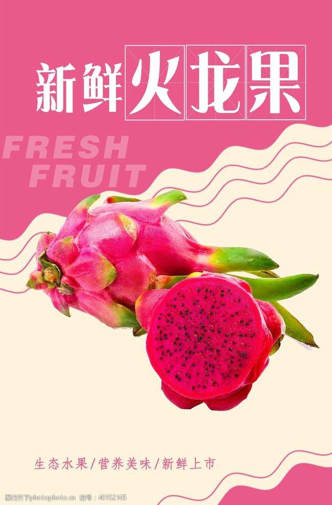 火龙果海报图片