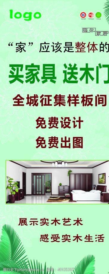 家具广告家具展架图片