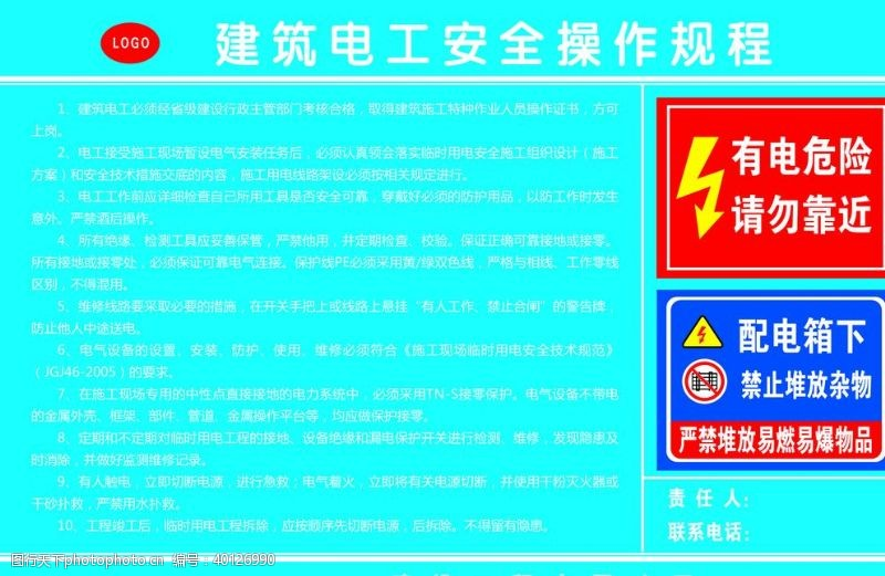 建筑工地电工安全操作规程图片