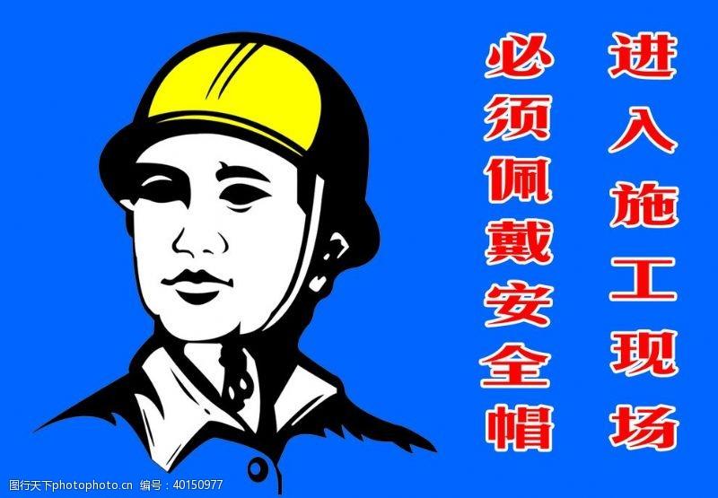文明施工进入施工现场必须佩戴安全帽图片