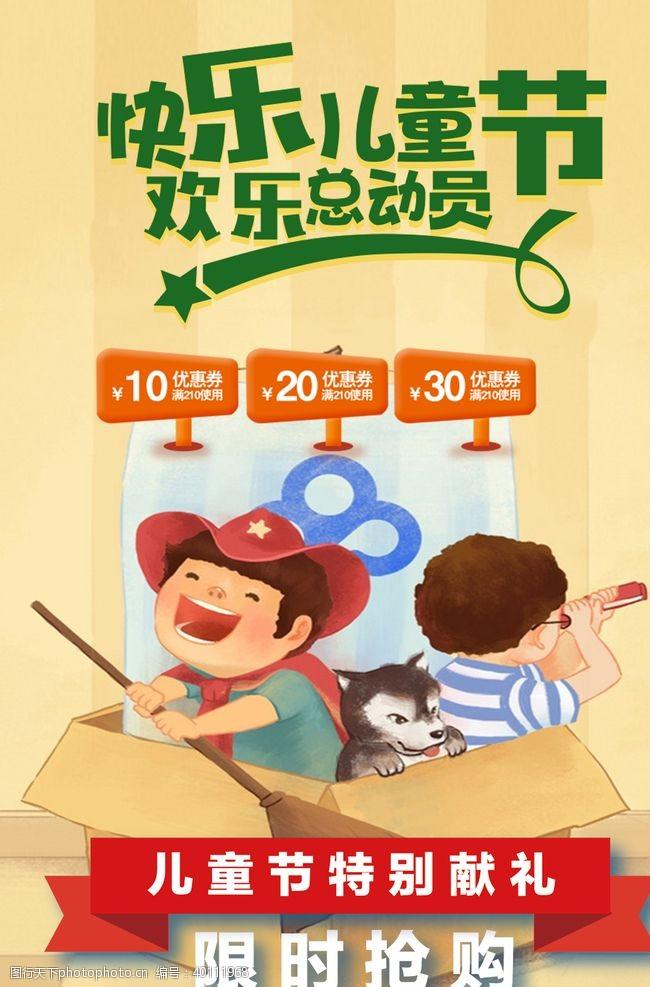 国际儿童节快乐儿童节图片