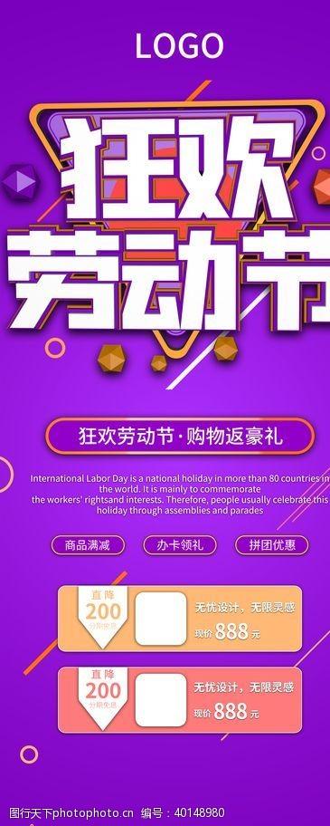 51劳动节狂欢劳动节图片