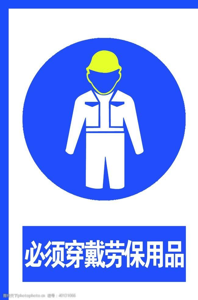 戴安全帽蓝色标志图片