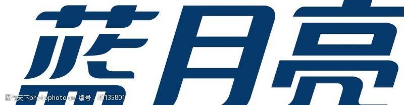 logo大全蓝月亮图片