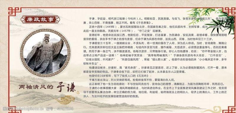 清正廉明廉政文化版面图片