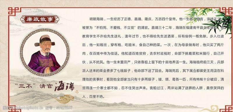 清正廉明廉政文化图片