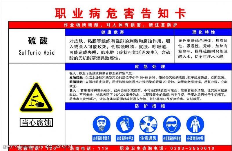 化工硫酸职业病危害告知卡图片