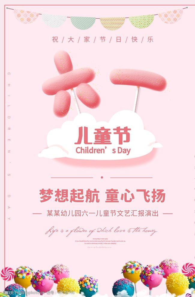 快乐童年六一儿童节图片