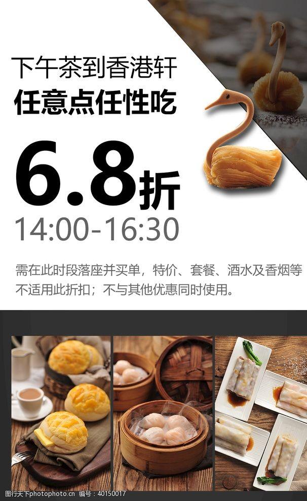 免费试吃美食海报图片