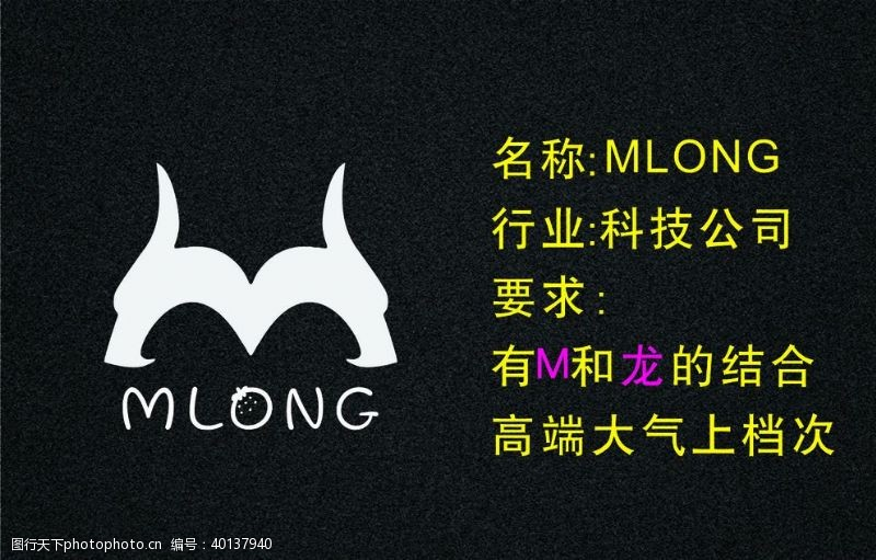 vi标识MLONG科技公司图片