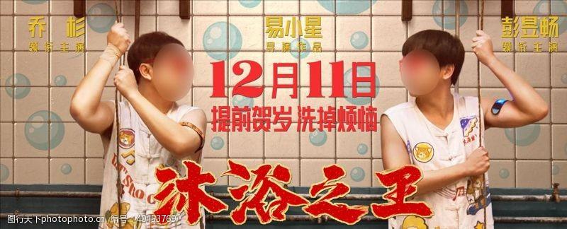 电影海报沐浴之王横版海报分层图片