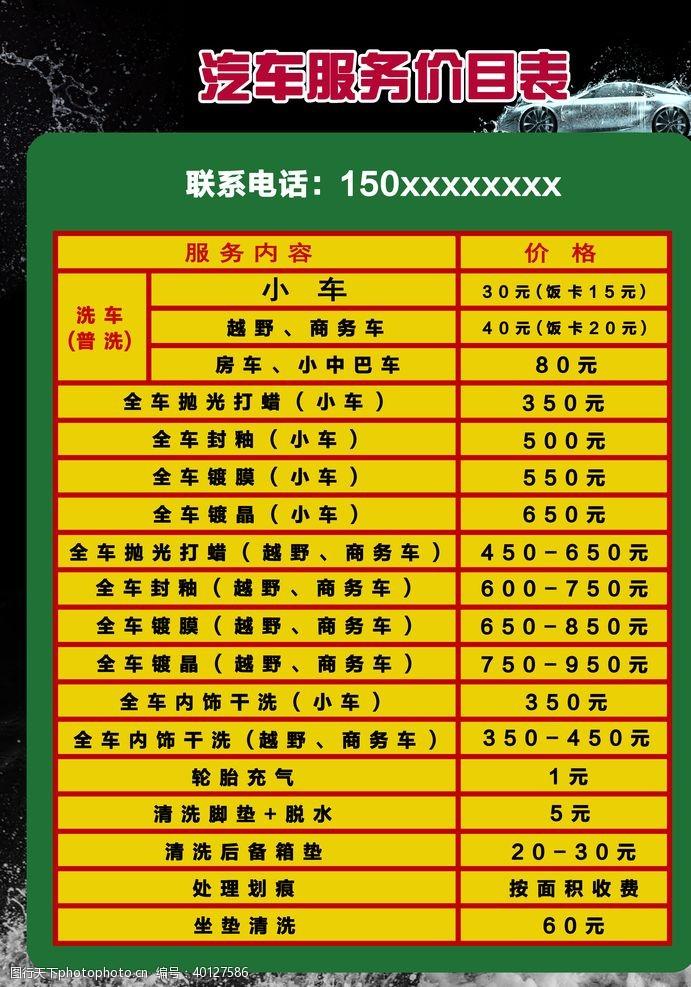 标识标志图标汽车服务价目表图片