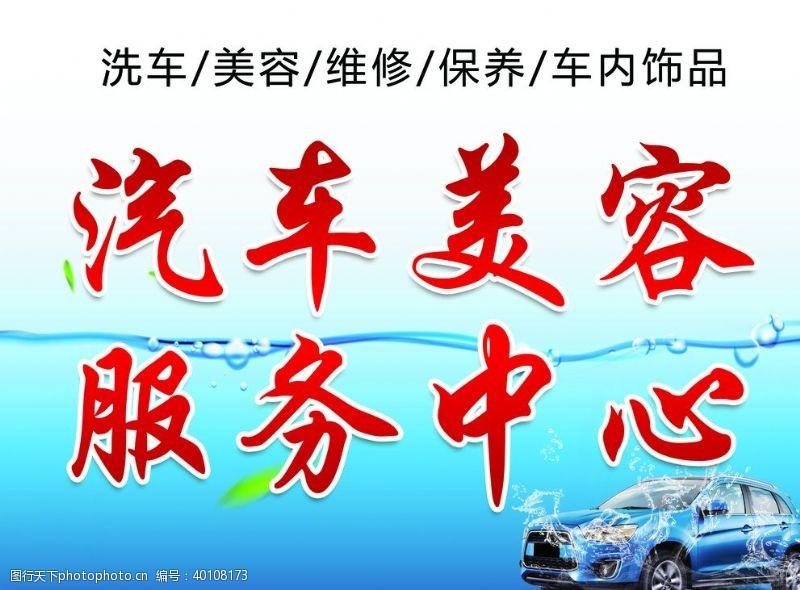 汽车美容海报图片