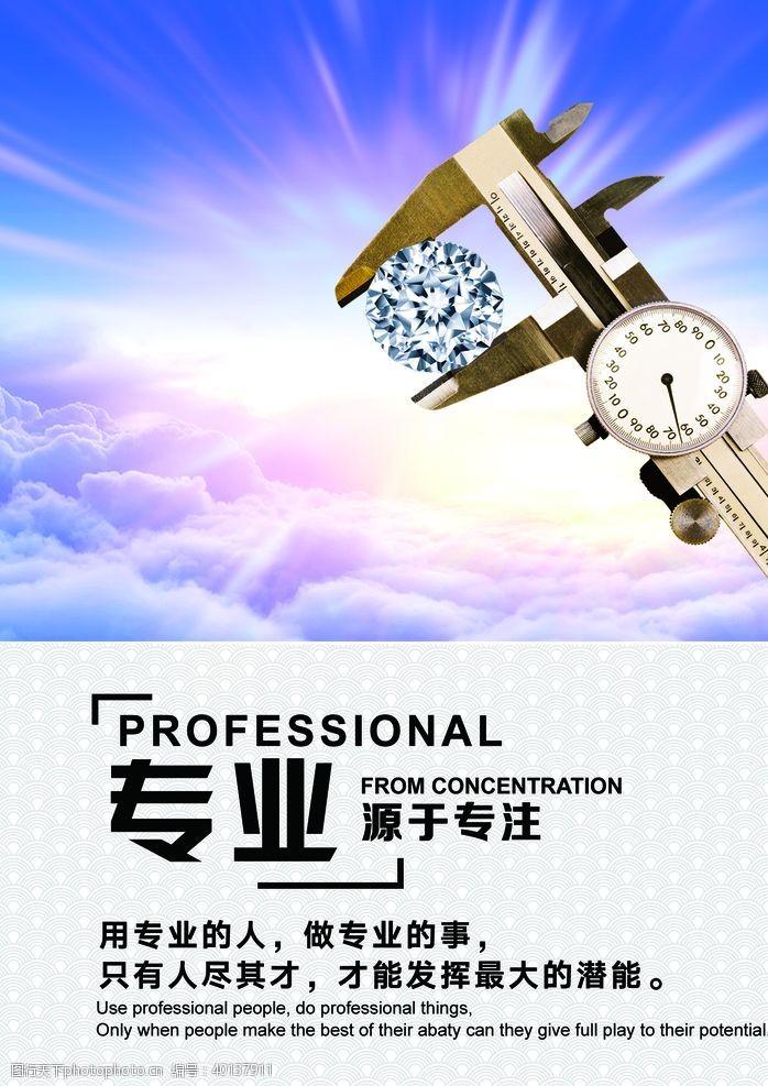 psd模板企业文化专业图片