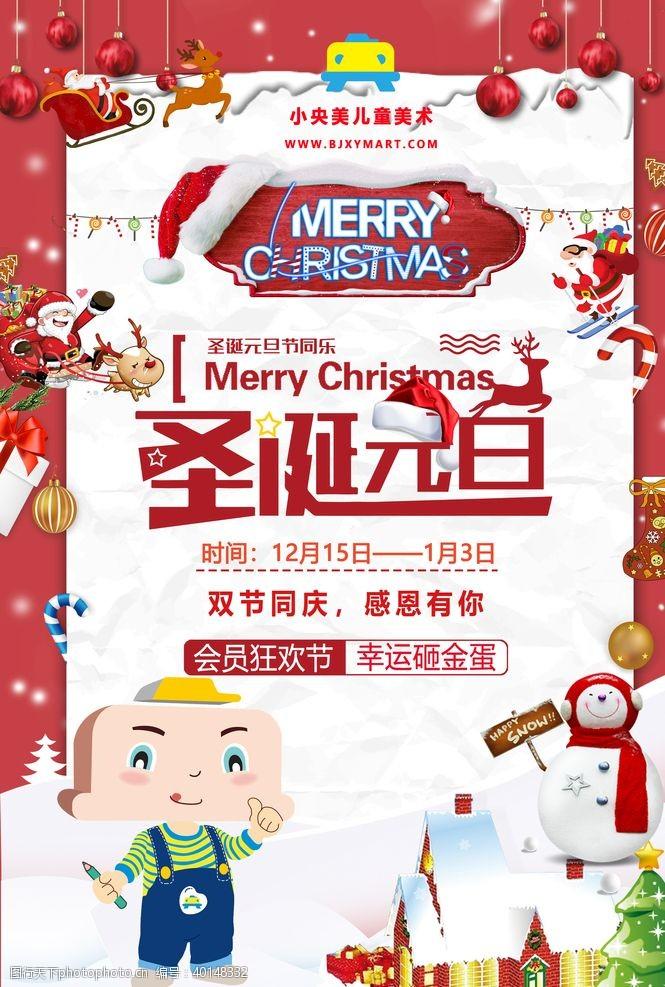礼品海报圣诞海报图片