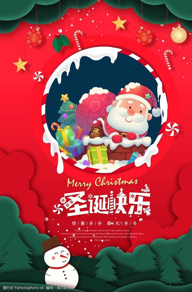 双蛋海报圣诞节海报图片