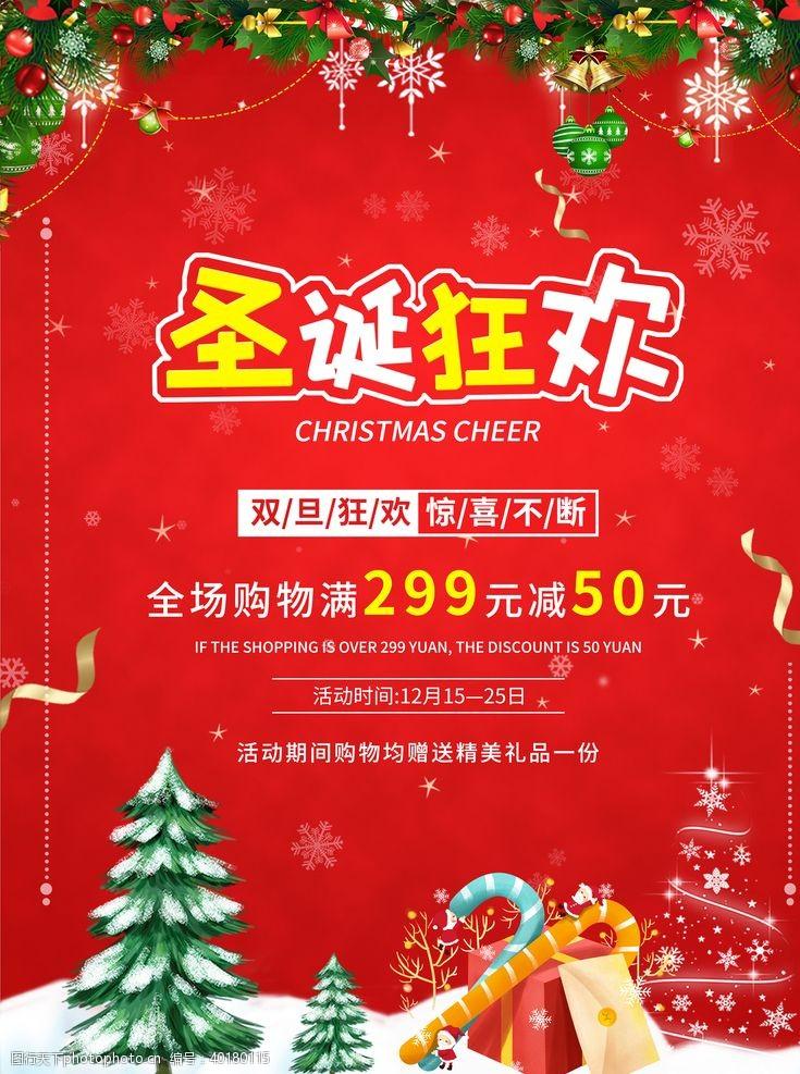 卖场促销圣诞快乐图片
