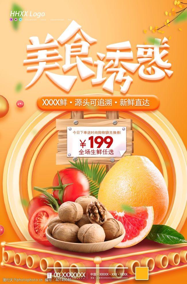 小笼包水果美食图片