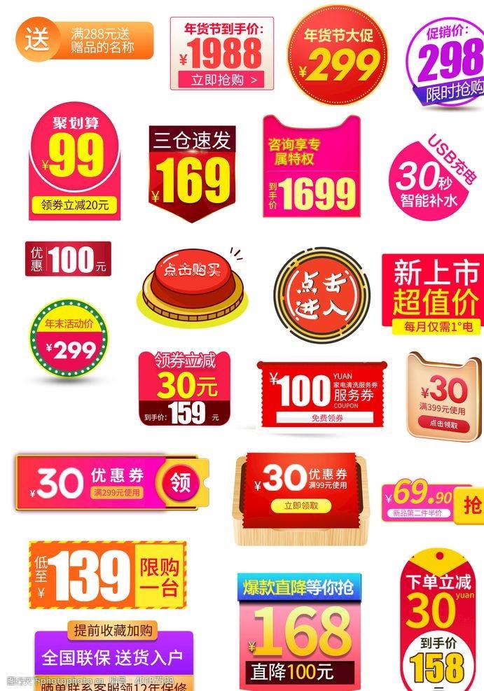 女神节淘宝天猫主图价格标签促销标签图片