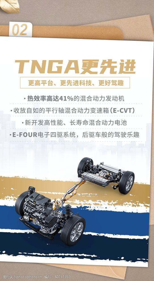 优惠促销TNGA更先进图片