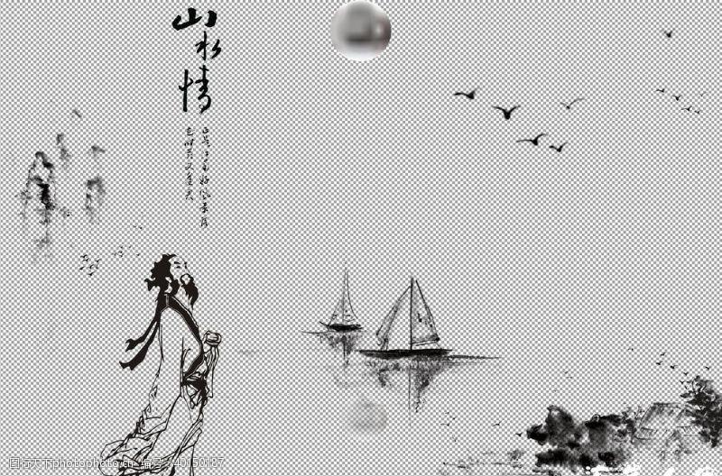 水墨山峰透明底山水画图片