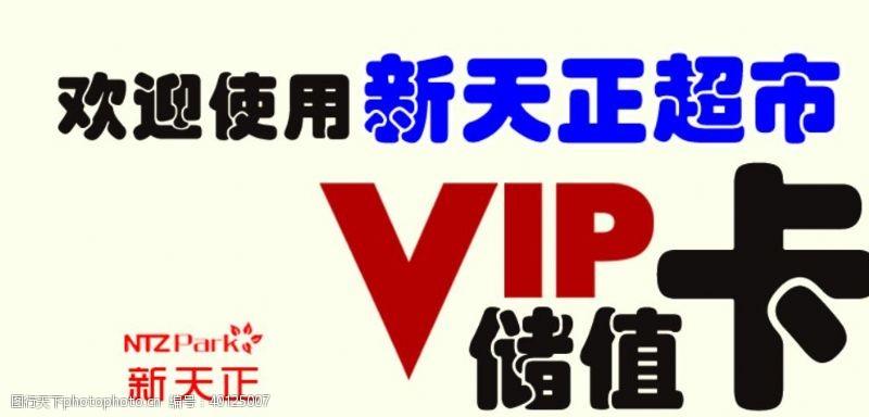 设计图库vip储值卡图片