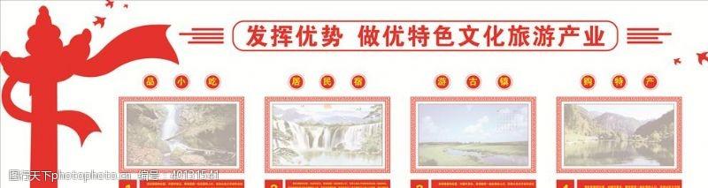 产品介绍文化旅游文化墙图片
