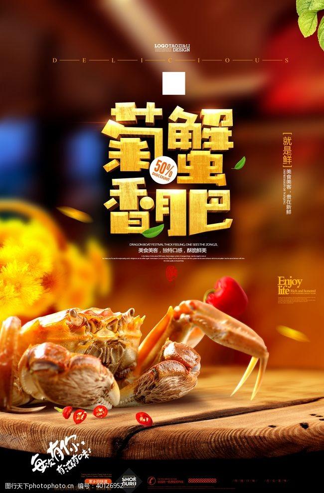 大闸蟹展板蟹肥图片