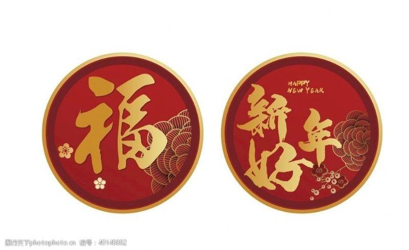 促销吊旗新年福圆形红色不干胶图片