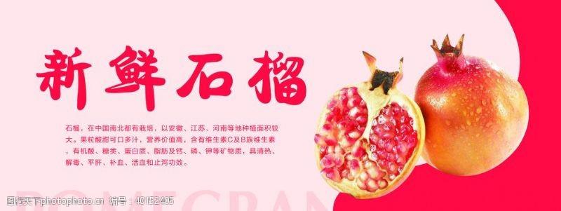 水果展架新鲜石榴图片