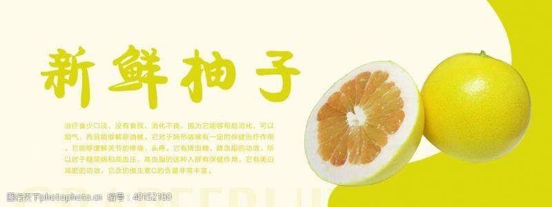 水果展架新鲜柚子图片