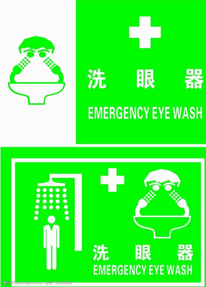 标识标志图标洗眼器标识图片
