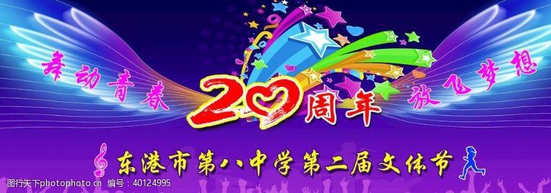 红飘带学校20周年庆图片