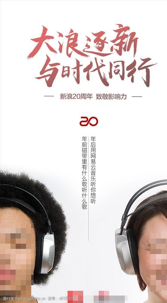 音乐耳机海报图片