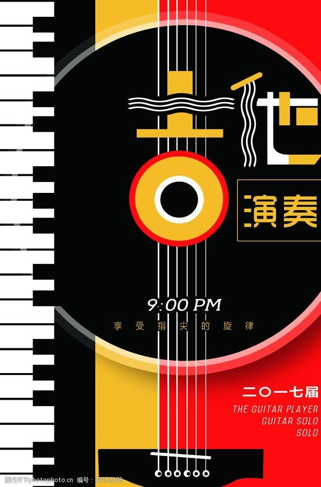 音乐乐器音乐节音乐海报图片
