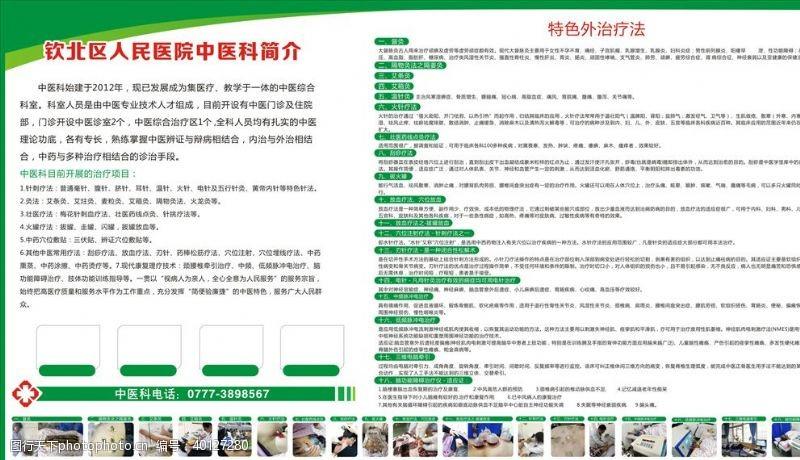 医疗画册医院宣传单图片