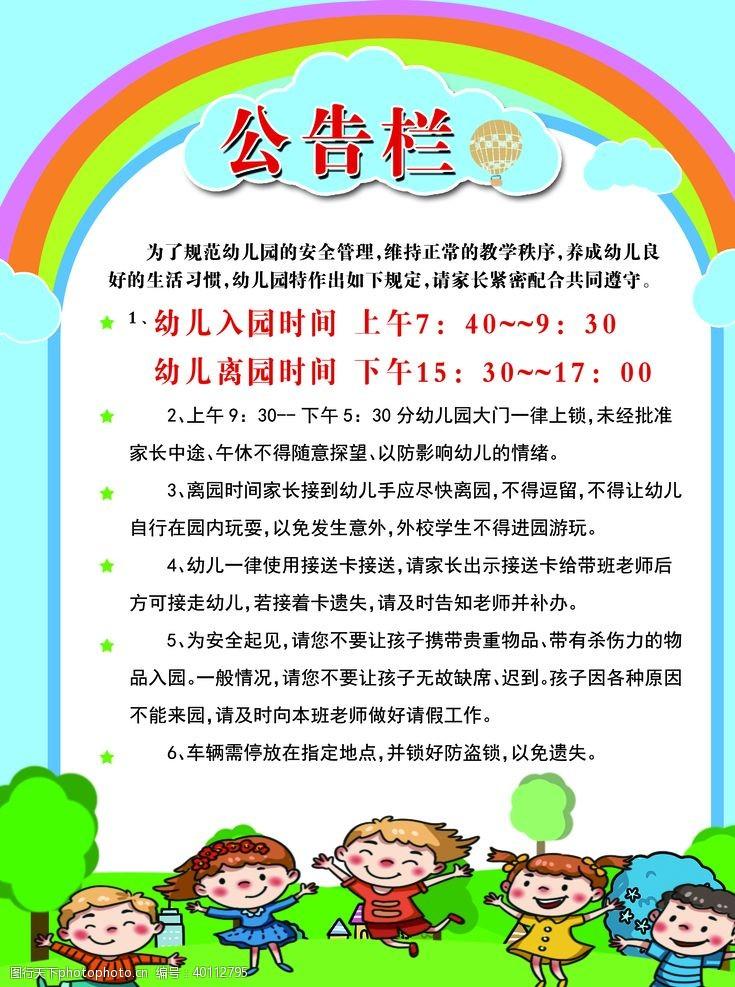 幼儿园制度幼儿园公告栏图片