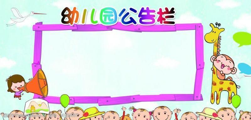 校园文化幼儿园公告栏图片