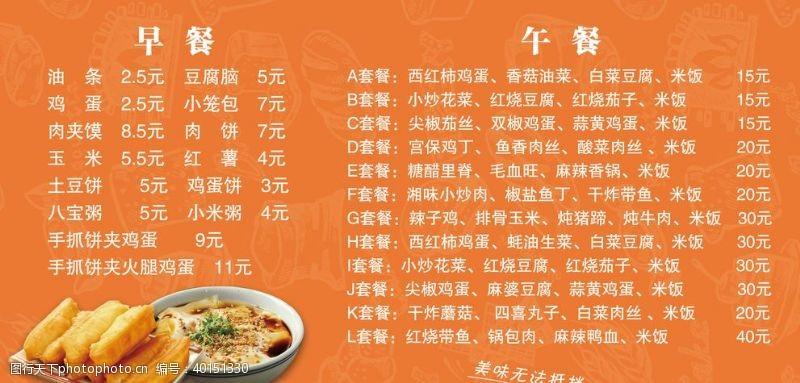 超市展板早午餐价目表图片