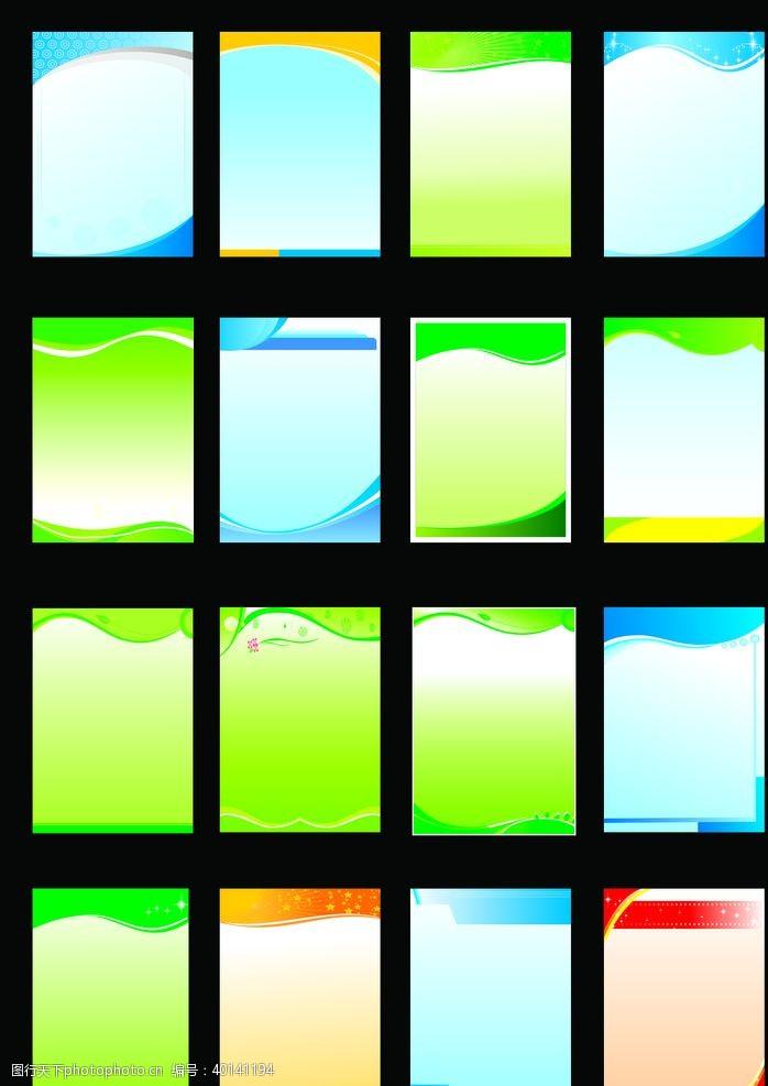 广告设计模板制度版背景图片