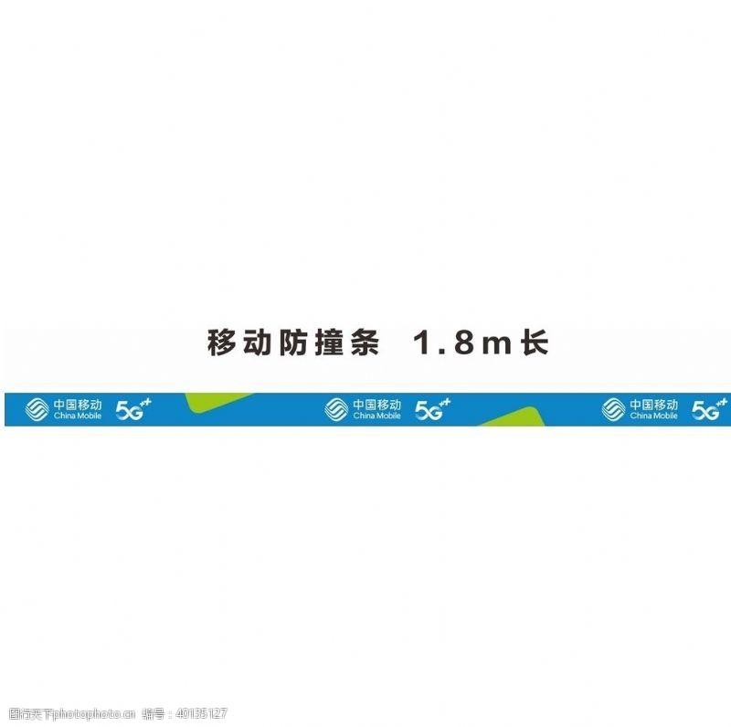 中国移动防撞条图片