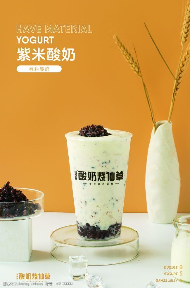 紫米酸奶图片