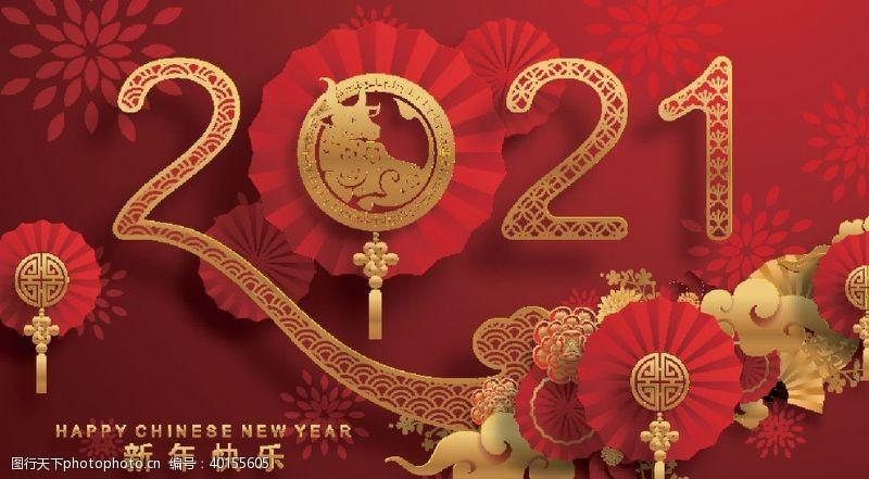 eps格式2021牛年新春海报图片