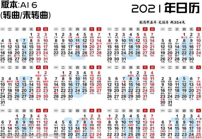 q版本2021日历图片