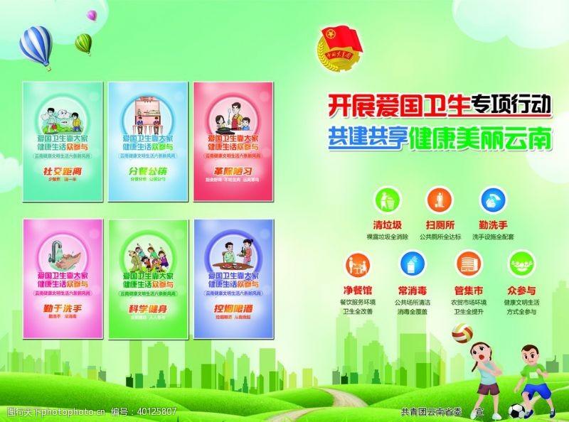 宣传彩页爱国卫生专项行动封面图片