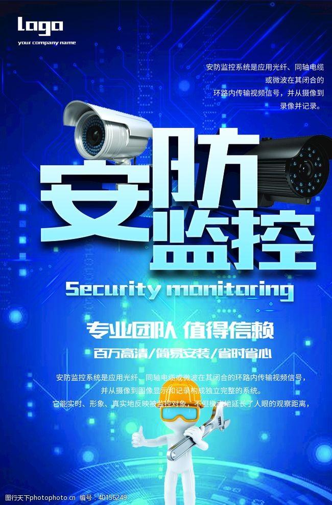 录像安防监控科技背景高端图片