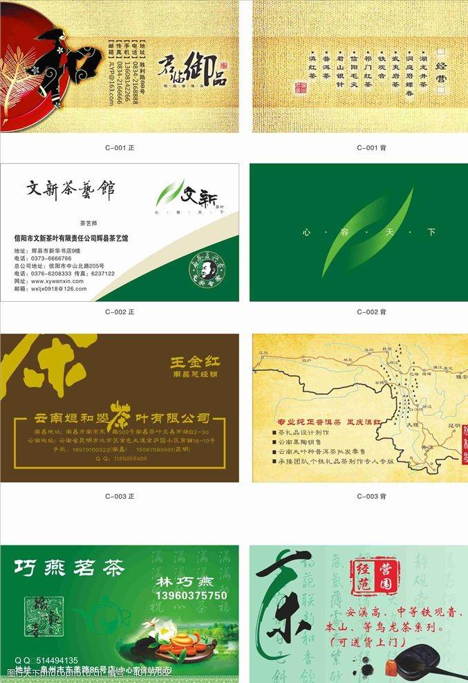 休闲娱乐茶名片茶叶名片茶文化名片图片